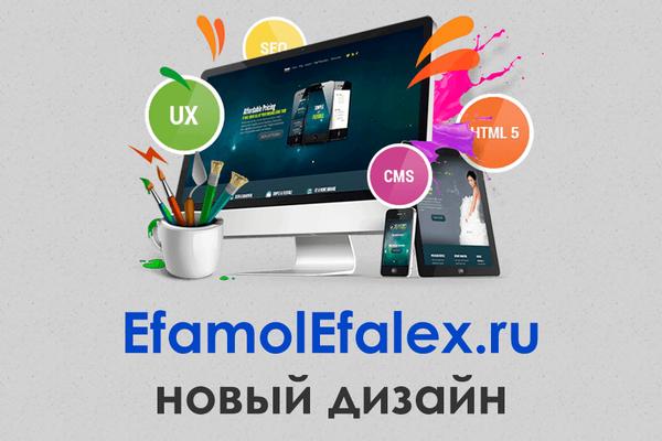 Новый дизайн сайта EfamolEfalex.ru