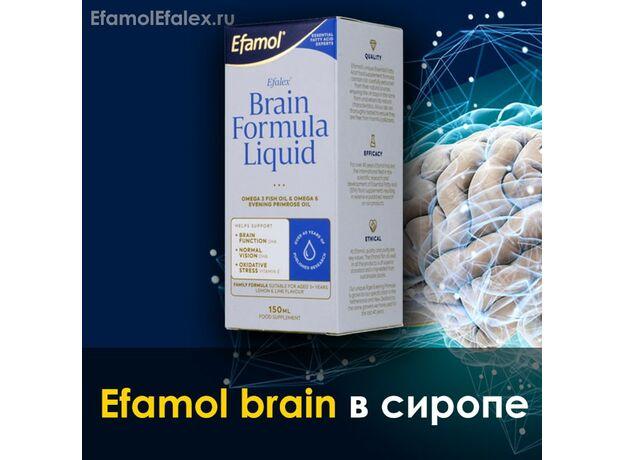 Эфамол брейн Efamol brain в сиропе, инструкция, отзывы, 150 мл